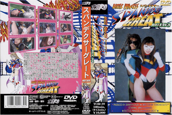 TOR-39 Battle Princess Spandexer the Great 03
