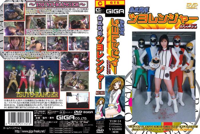 TOR-51 Tsuyo Ranger ACT 03