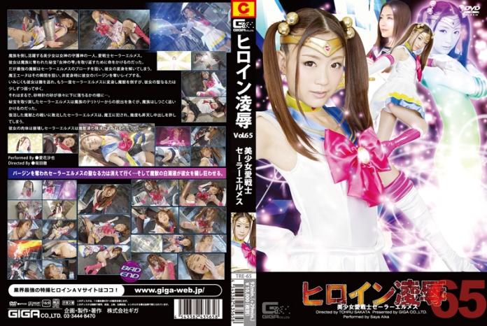 TRE-65-Heroine-Insult-Vol.65-Beautiful-Fighter-Sailor-Hermes-Saya-Aika