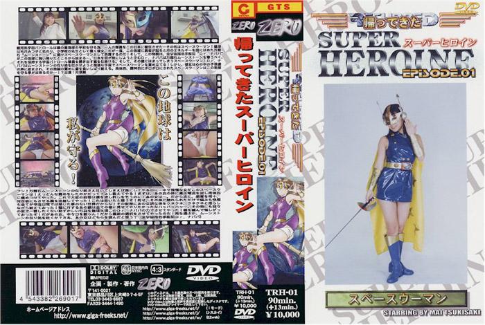 TRH-01 Super Heroine Returns 01