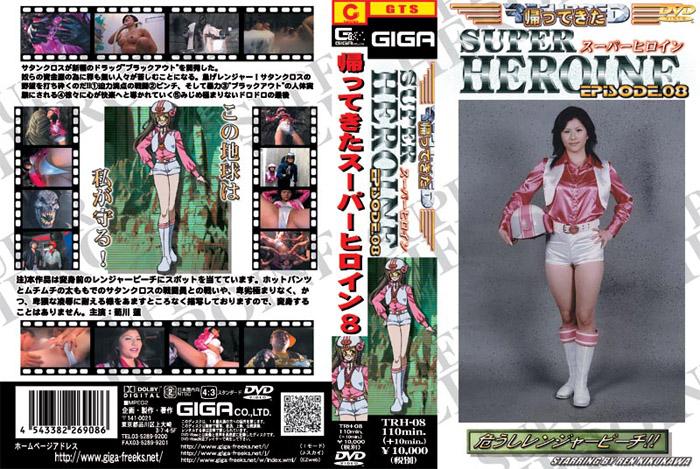 TRH-08 Super Heroine Returns 08