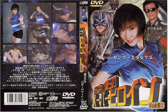 ZMG-03 Our Super Heroine 03 – Slutty