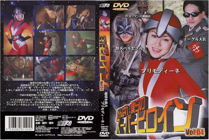 ZMG-04 Our Super Heroine 04 – Slutty