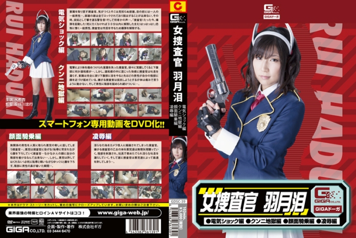 GDSC-39 Lui, the Attractive Investigator, An Mizuki