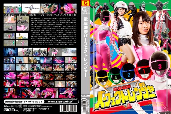 GPTM-27 Perfect Rangers, Nozomi Haduki