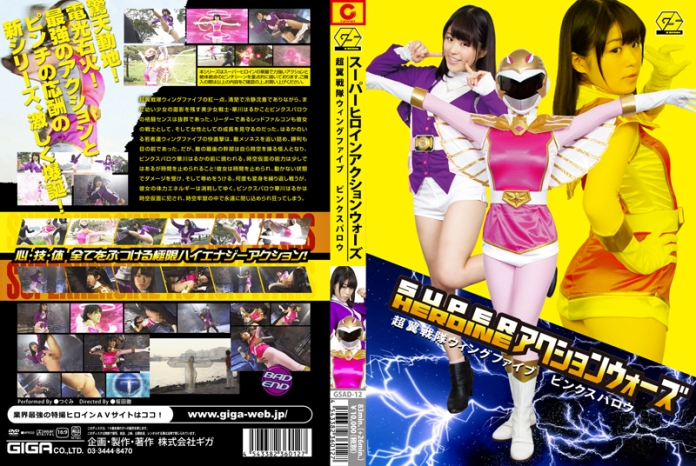 GSAD-12 SUPERHEROINE Action Wars Pink Sparrow - Wing Five Super Wing Unit