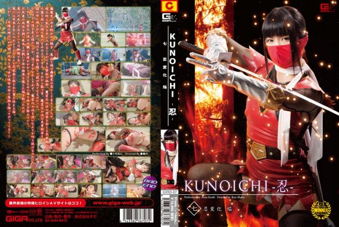 GVRD-07 KUNOICHI HOMURA Shinobi 7, An Koshi