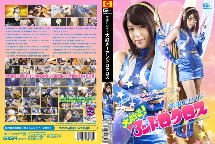 GVRD-08 I Love Space Agent Androcross, The Young Wife, Tsugumi Muto