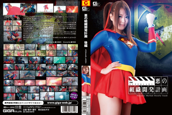 GVRD-12 The Development Project of the Evil Organization The First Part2 SUPERLADY, Mika Kizaki