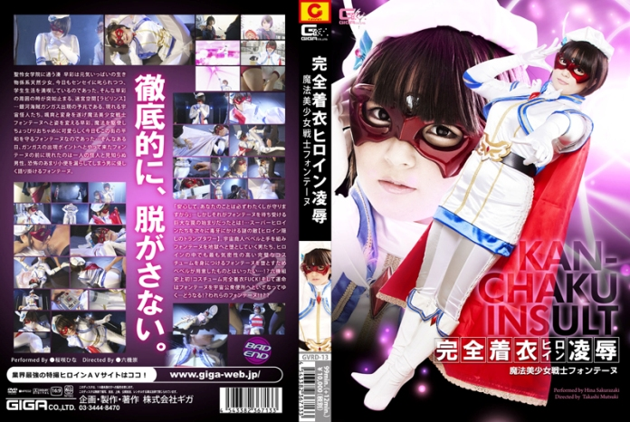GVRD-13 Completely Clothed Heroine Insult - Witch Beautiful Girl Fighter Fontaine, Hina Sakurazaki