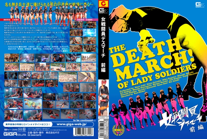 GVRD-15 Female Combatant Story - Death March Part One, Maya Aoki, Mayu Otsuka, Miki Kagawa