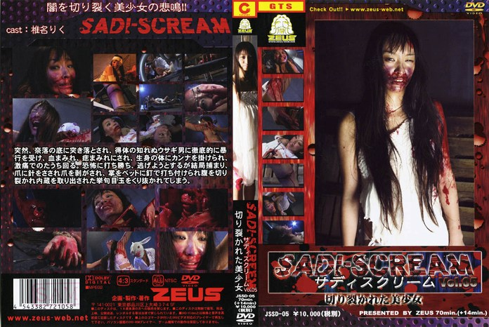 JSSD-05 Sadi-Scream Vol.05, Riku Shiina