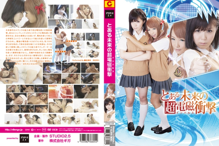 STAK-04 Some Future Super-Electromagnetic Impact, Sena Sakura, Chacha Anku