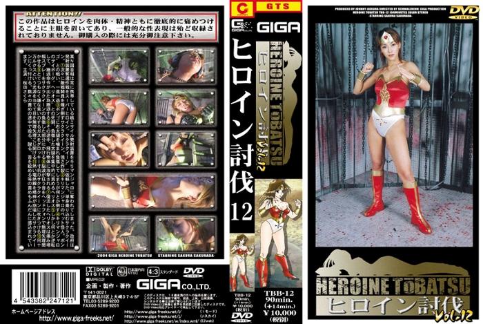 TBB-12 Heroine Suppression Vol.12