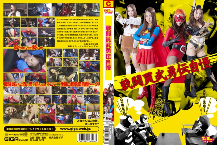 TBXX-06-Amazing-Tales-of-the-Combatants-Ayaka-Tomoda