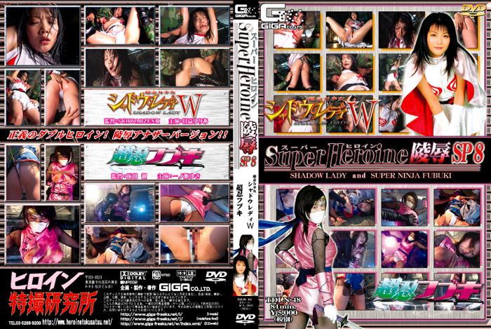 TDLN-48 Super Heroine Insult Special 08, Yuki Ichinose, Yuria Hidaka