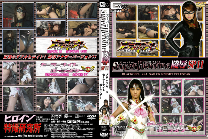 TDLN-51 Super Heroine Insult Special 11, Momoko Adachi, Riku Shiina