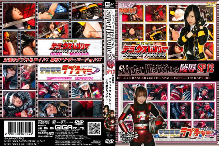 TDLN-54 Super Heroine Insult Special 12, Yuna Shiomi, Aimi Shirase