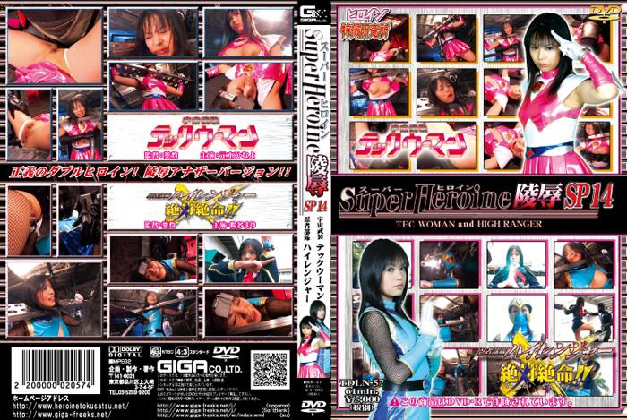 TDLN-57 Super Heroine Insult Special 14, Naomi Nozawa, Hinayo Motoki