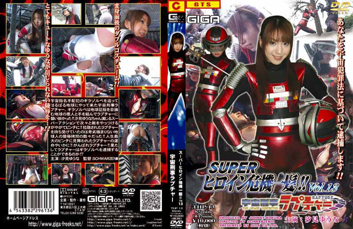 THP-13-Super-heroine-near-miss-Vol.13