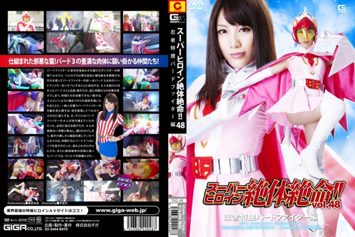 THZ-48 Superheroine In Grave Danger Vol.48 Ninja Special Agent Bird Fighter, Miki Sunohara