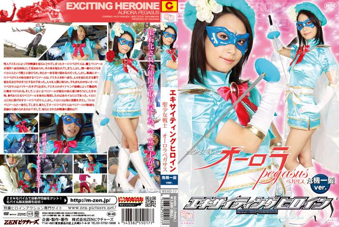 WEHD-17 Aurora Pegasus In Crisis - Exciting Heroine, Yayoi Yanagida