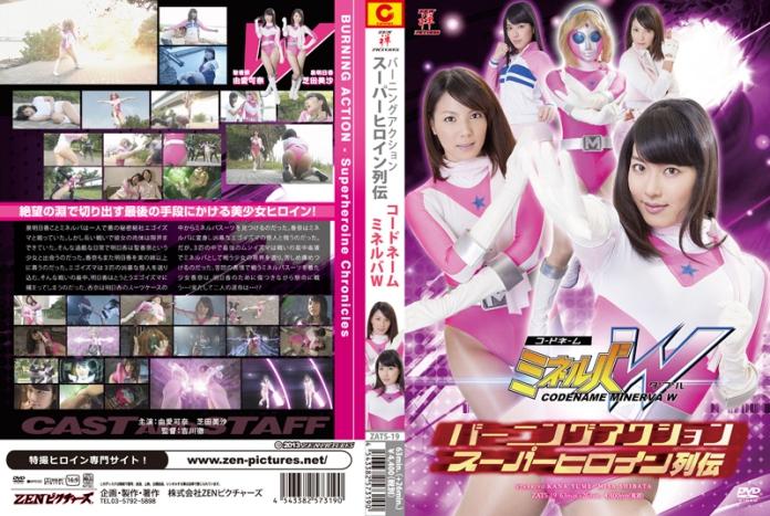 ZATS-19 Burning Action - Superheroine Chronicles - Codename Minerva W, Kana Yume, Misa Shibata, Ayumi Mogi