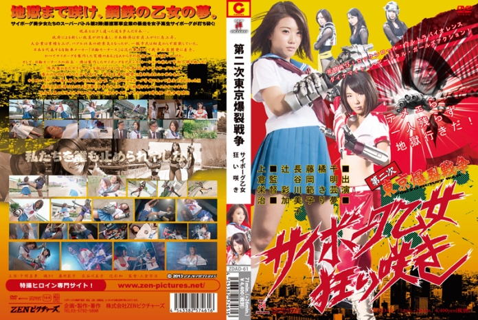 ZDAD-61 Tokyo Ballistic War Ⅱ Crazy Cyborg Maiden, Yume chigiraki, Sari Tachibana, Noriko Fujioka, Yoshiko Hasegawa, Ayaka Tsuji