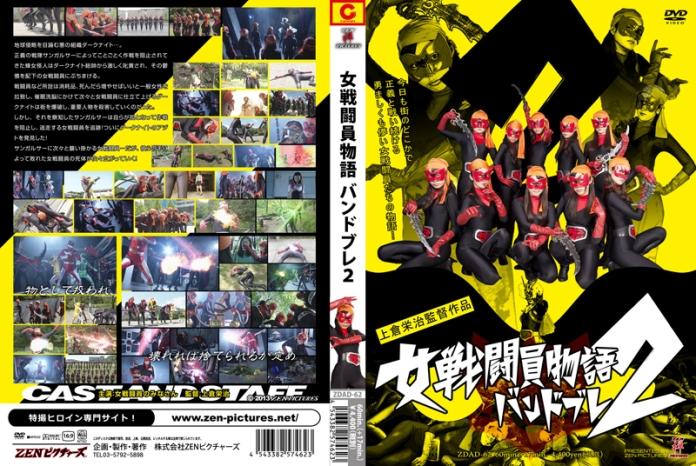 ZDAD-62-Female-Combatant-Story-Bandobure-2-Noriko-Fujioka-Yoshiko-Hasegawa-Ayaka-Tsuji