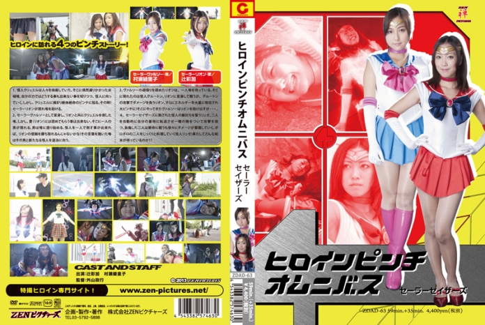 ZDAD-63 An omnibus of Heroine in a Pinch Sailor Seizers, Ayaka Tsuji, Asako Murase