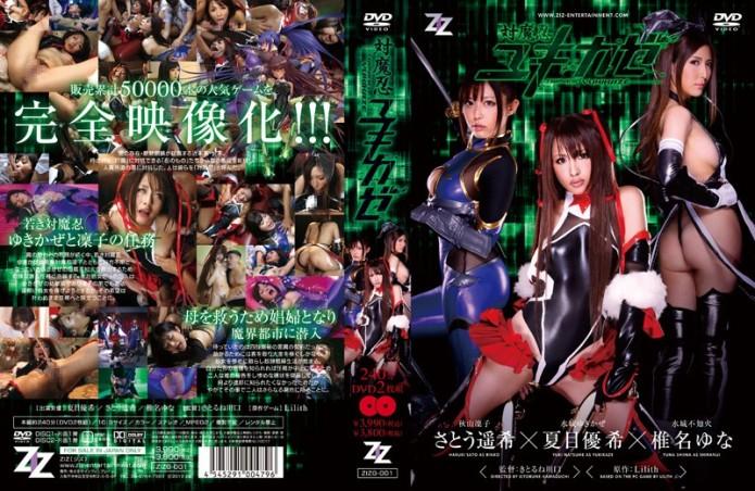 ZIZG-001 対魔忍ユキカゼ