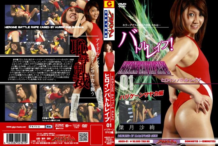 ABGD-01 Heroine Battle Rape Hurricane Sayaka, Saya Haduki