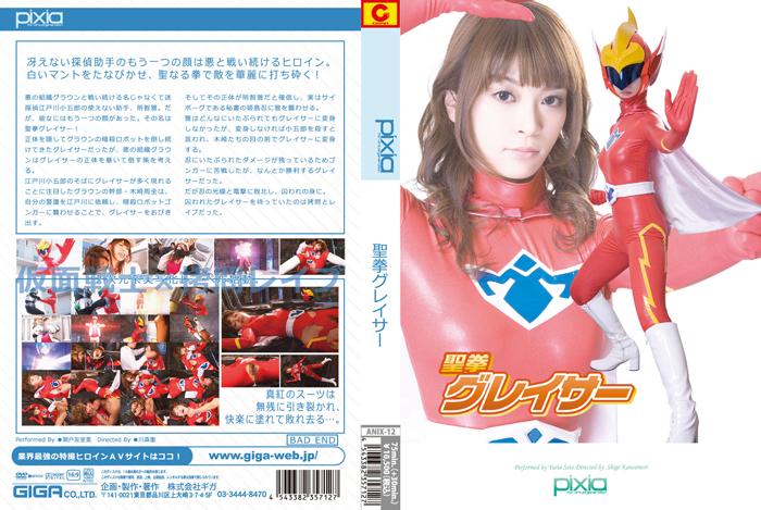 ANIX-12 Holy Fist Greiser, Yuria Seto