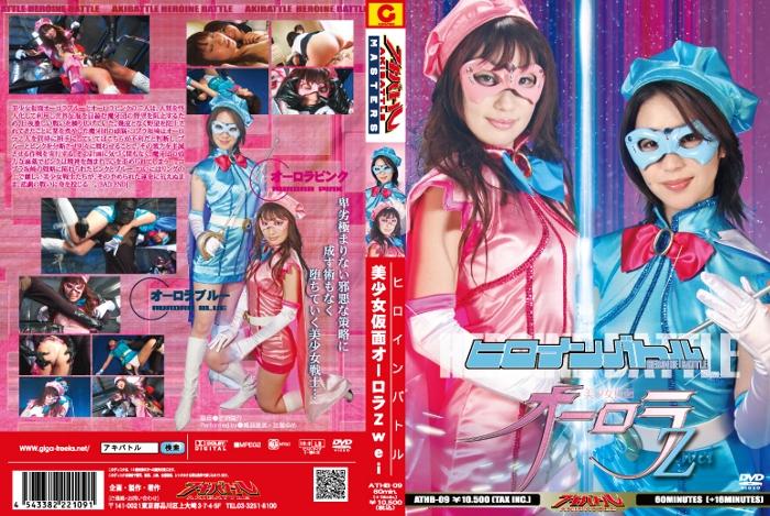 ATHB-09 Heroine Battle Nymph Mask Aurora Zwei, Yume Kato, Manami Tsuruse