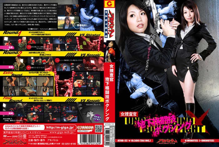 ATHB-32 Female Agent - Underground Martial Arts Boxing, Nami Shinohara