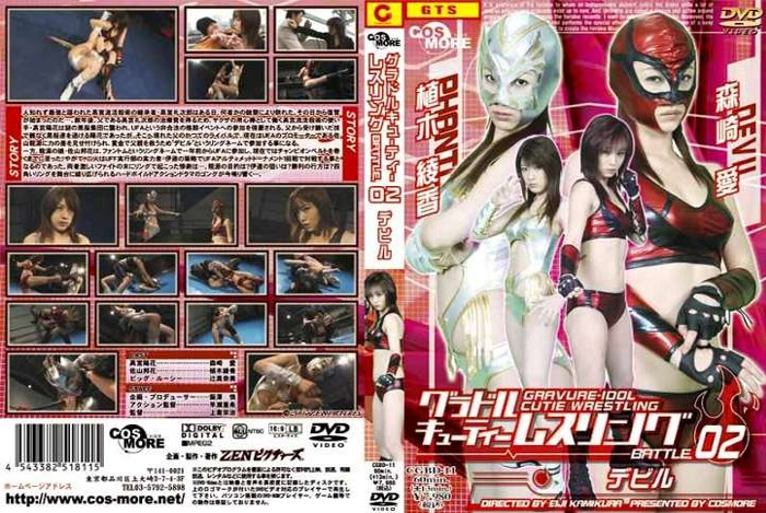 CGBD-11-Cutie-Idol-Wrestling-BATTLE02-Devil