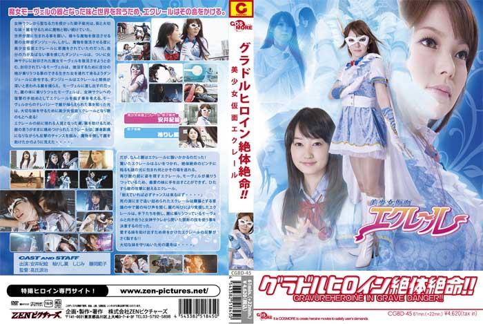 CGBD-45 Gravure Heroine In Grave Danger. Beautiful Masked Girl Eclair, Norie Yasui, Risika Yuu, Shijimi, Noriko Fujioka