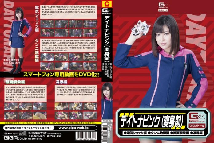 GDSC-38 Daytona Pink The Electroshock Cunnilingus Hell, Yurina Ayashiro