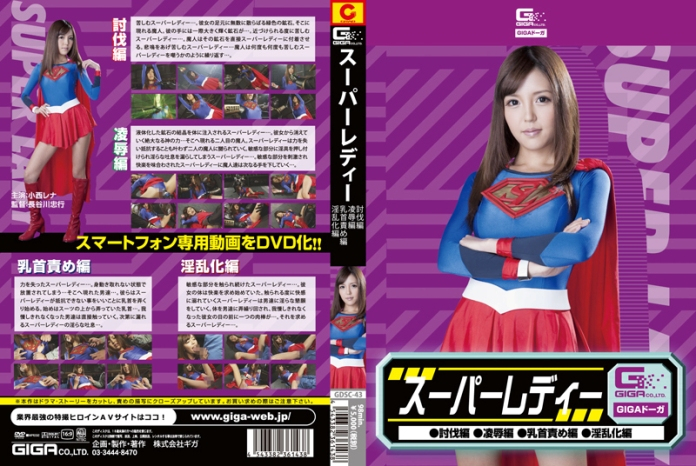 GDSC-43 SUPERLADY, Rena Konishi