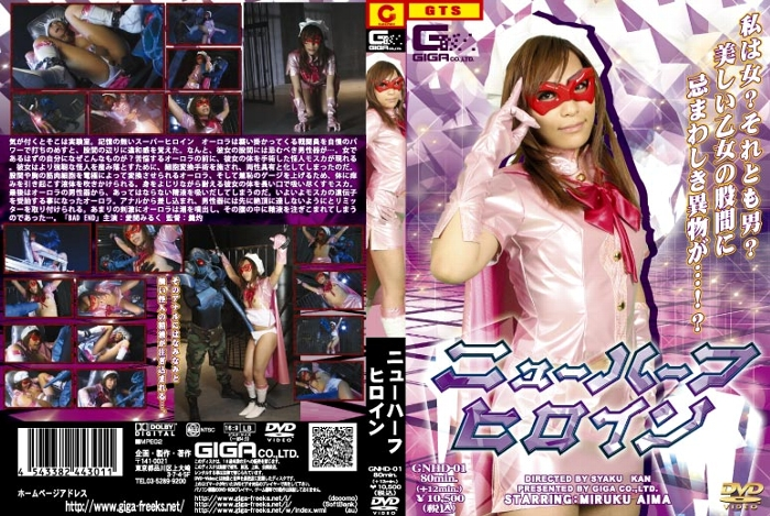 GNHD-01 New half heroine