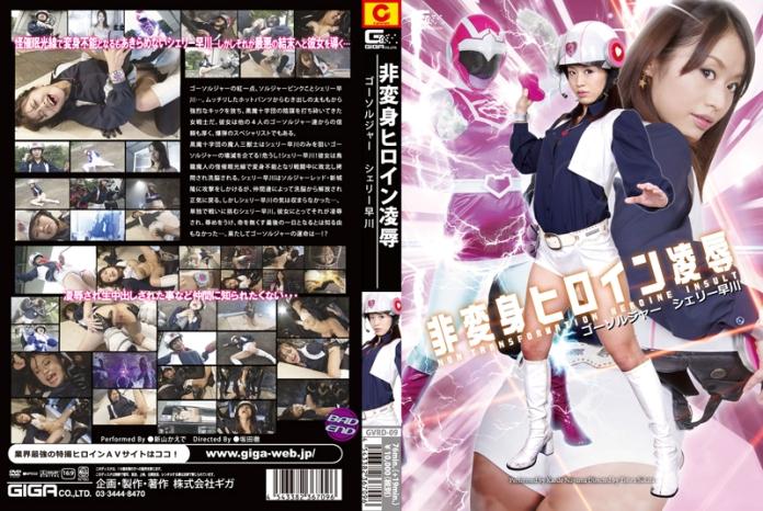 GVRD-09-Non-Transforming-Heroine-Insult-Gosoldier-Sherry-Hayakawa-Kaede-Niiyama