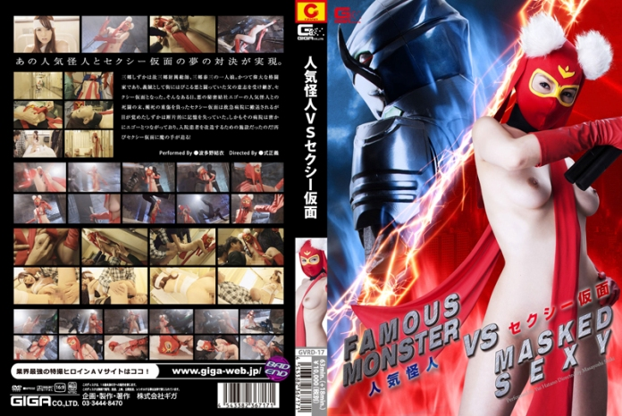 GVRD-17 Famous Monster VS Masked Sexy, Yui Hatano