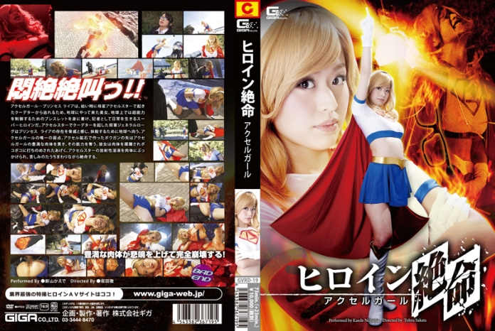 GVRD-19 Super Heroine in Danger – Accel Girl, Kaede Niiyama