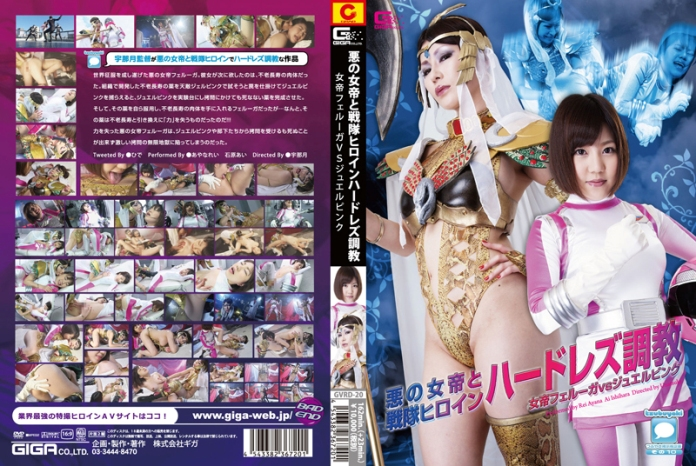 GVRD-20 The Evil Empress Teaches Lesbianism to a Superheroine, Rei Ayana, Ai Ishihara