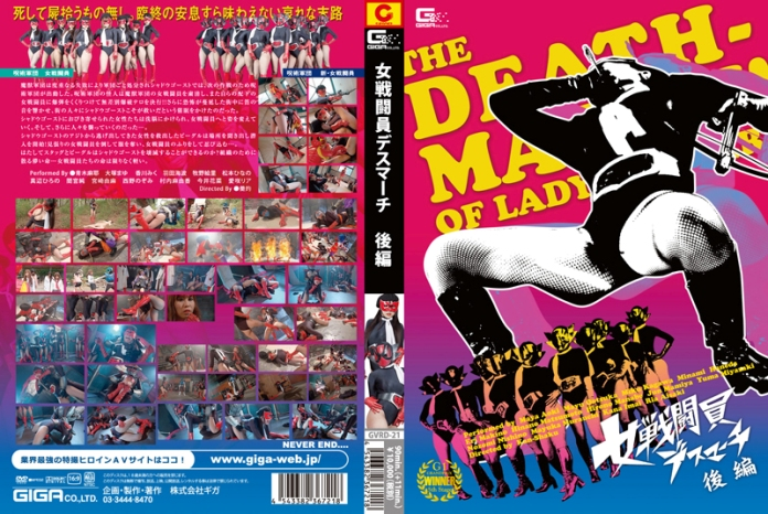 GVRD-21 Female Combatant Story Death March Part Two,Jun Mamiya, Eri Makino