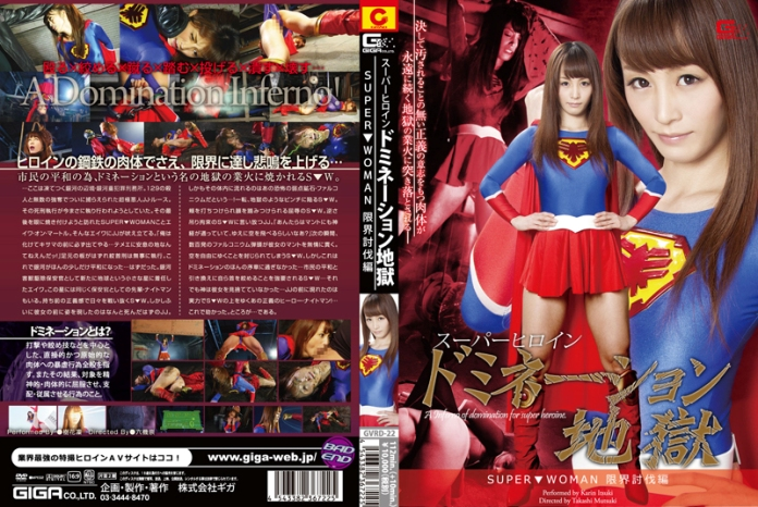 GVRD-22 Superheroine Domination Hell - ~SUPER▼WOMAN~ Critical Subjugation, Karin Itsuki