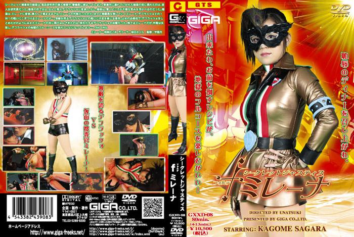 GXXD-08 Secret Justice f Mirena