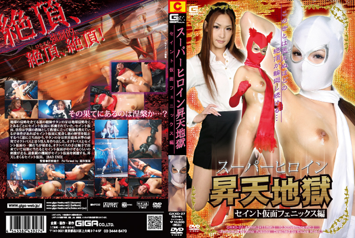 GXXD-27 Super Heroine Pleasure in Hell