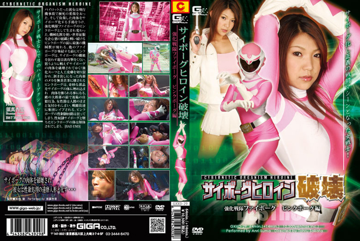 GXXD-29 Cyborg Heroine DestroyedPowered Force Fiborg - Pinkborg