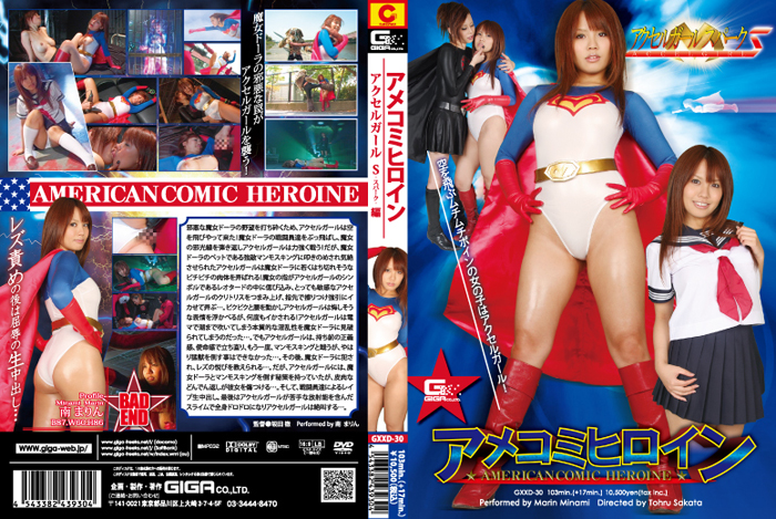 GXXD-30 American Comic Heroine - Accel Girl Spark